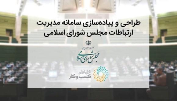 راهاندازی سامانه «پارلمان مجازی ایران»