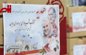 فیلم| مواسات دیار سلطان در شب یلدا