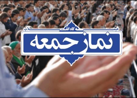 فردا در آستانهاشرفیه نمازجمعه اقامه میشود
