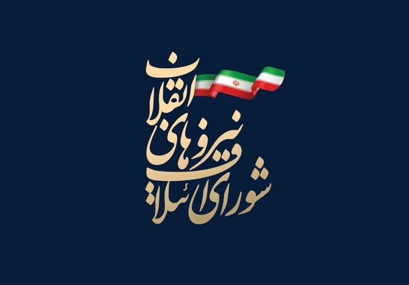 گزینه نهایی شورای ائتلاف نیروهای انقلاب در حوزه انتخابیه آستانهاشرفیه مشخص شد