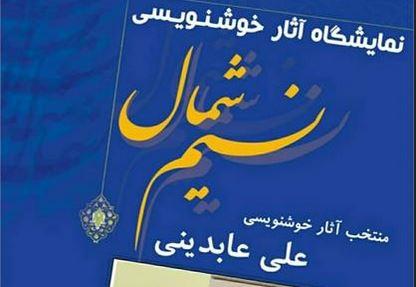 برپایی نمایشگاه مجازی خوشنویسی در آستانه اشرفیه