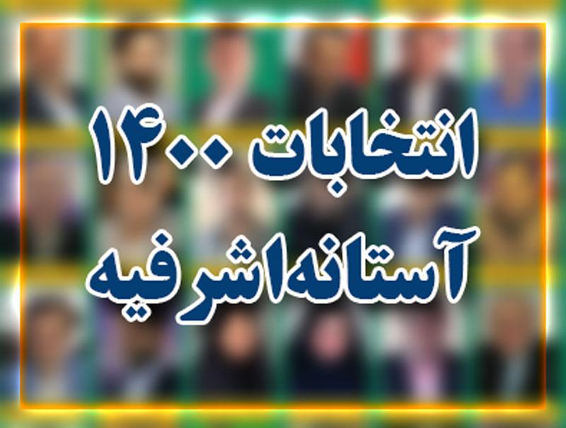 چه کسانی در لیست اولیه کاندیداتوری میاندورهای مجلس در آستانهاشرفیه حضور دارند؟