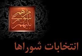 ۳۶ کاندیدای ثبتنامی در آستانهاشرفیه و ۲۷ کاندیدای ثبتنامی در بندر کیاشهر