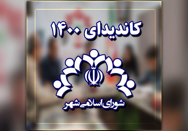 چه کسانی در لیست اولیه کاندیداتوری شورای اسلامی شهر آستانهاشرفیه حضور دارند؟