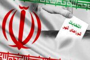 معرفی اسامی نهایی اعضای هیئت نظارت بر انتخابات شوراهای آستانهاشرفیه و بندر کیاشهر