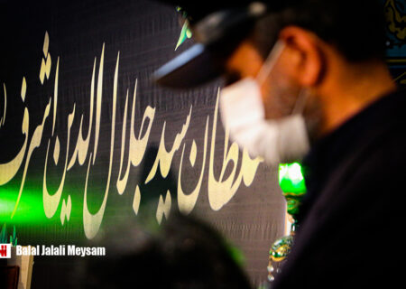 عکس| مراسم گرامیداشت سالروز شهادت سلطان سید جلالالدین اشرف