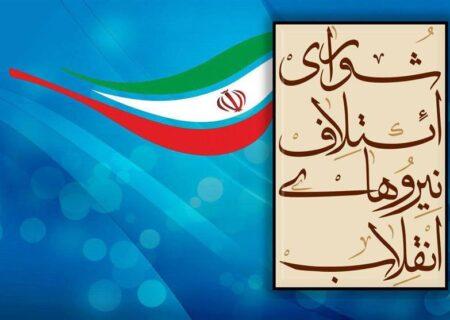 لیست ۵ نفره شورای ائتلاف نیروهای انقلاب آستانهاشرفیه معرفی شد