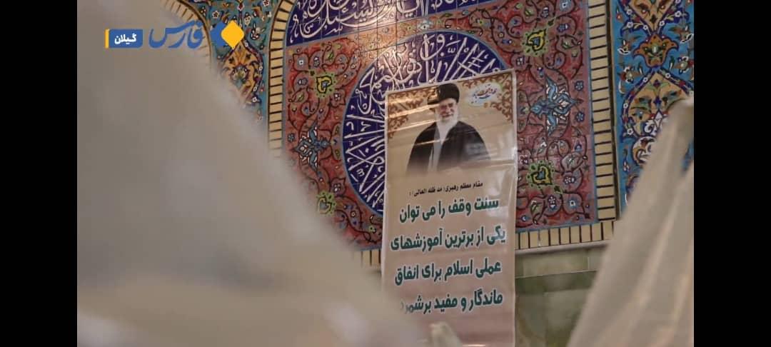 فیلم| توزیع بسته معیشتی به مناسبت هفته وقف در آستانهاشرفیه