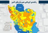 آستانهاشرفیه شهرستان زرد کرونایی گیلان